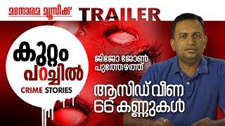 Acid Veena 66 Kannukal Trailer Jijo John Puthezhath കുറ്റം പറച്ചില്