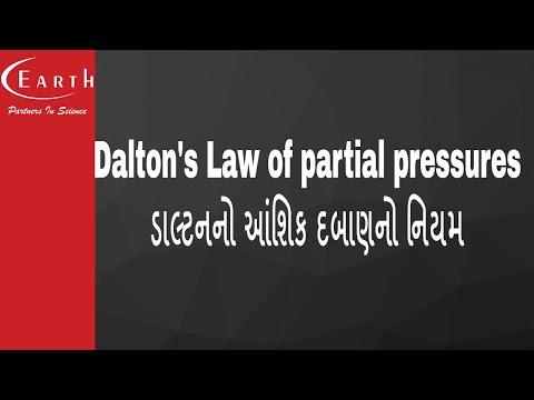 Dalton's Law of partial pressures | ડાલ્ટનનો આંશિક દબાણનો નિયમ | States of Matter : Gas and Liquid