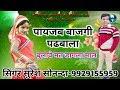 New Meena Song 2018    Latest Meenawati Geet 2018    Suresh Sonanda