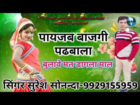New Meena Song 2018 || Latest Meenawati Geet 2018 || Suresh Sonanda