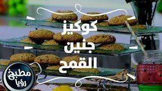 كوكيز جنين القمح - غادة التلي