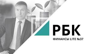 Лучшее время для инвестиций | «ФИНАНСЫ LITE» №37_от 31.03.2020 РБК Новосибирск