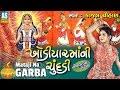 Khodiyar Maa Ni Chundadi | Navratri Special - Mataji Na Garba | Gujarati Garba Songs video