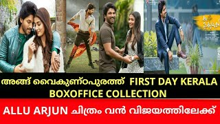 First Day Kerala Boxoffice Collection Of Angu Vaikunthapurathu|Allu Arjun|Trivikram|Pooja Hegda|