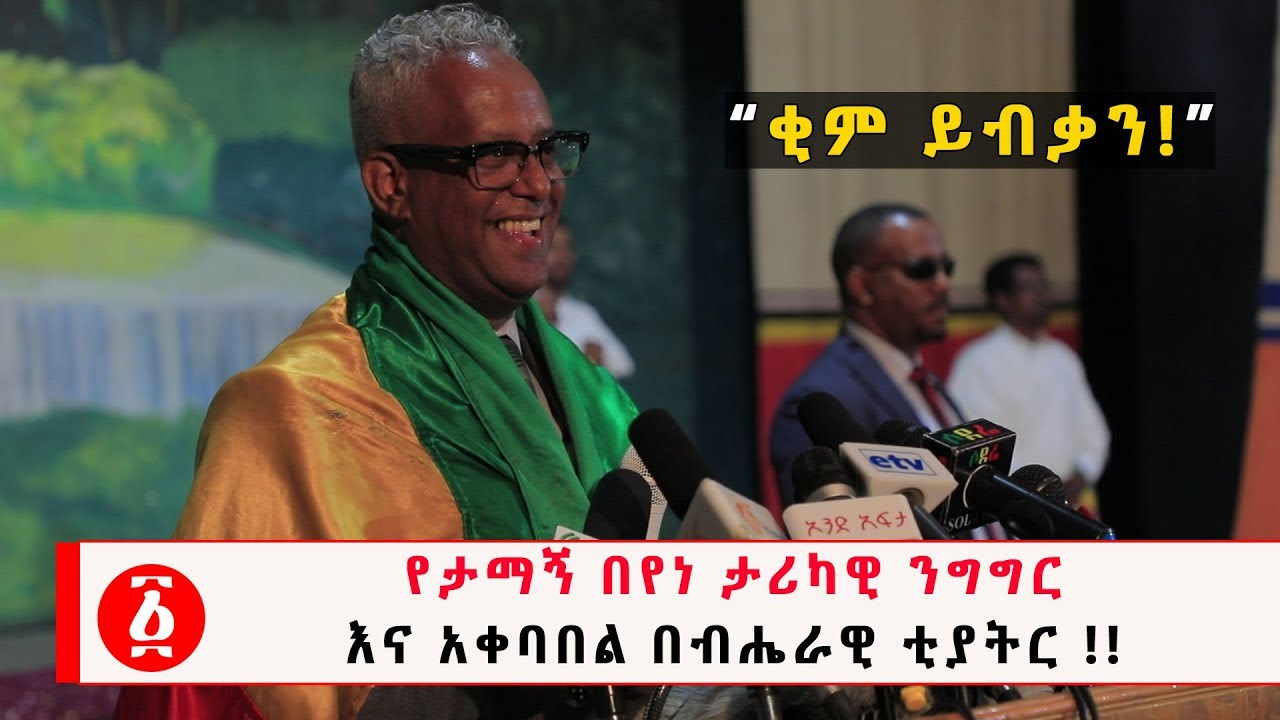 Tamagn Beyene Speech At National Theater, Addis Abeba - የታማኝ በየነ ታሪካዊ ንግግር እና አቀባበል  በብሔራዊ ቲያትር