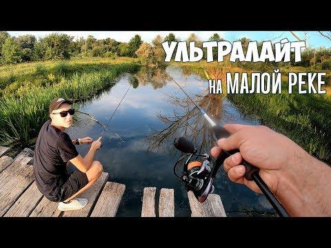Ультралайт рыбалка на МИКРО РЕЧКЕ! Ловля на СЪЕДОБНЫЙ СИЛИКОН Perch`ik в отвес