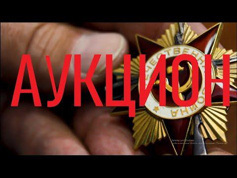 АУКЦИОН   Орден Отечественной войны 1-й степени   Фалеристика