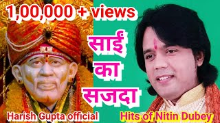Hits Of NITIN DUBEY Sai Ka Sajada Song Sai Ka Sajda