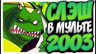 СЛЭШ В МУЛЬТСЕРИАЛЕ 2003 (+Теория) - Teenage Mutant Ninja Turtles