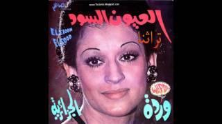 El Ouyoun El Soud Warda العيون السود وردة