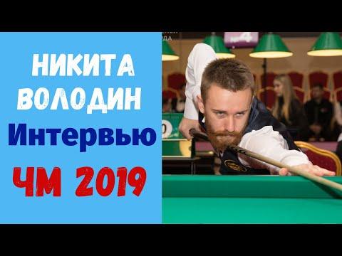Никита Володин. Интервью на Чемпионате Мира по бильярду 2019.