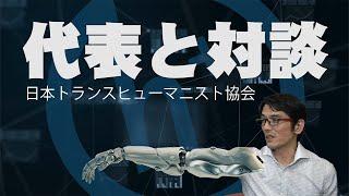 【日本トランスヒューマニスト協会】対談動画決定!全国説明会レポート