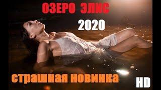 #ужасы #лучшиефильмы супер классный фильм 2018 ОЗЕРО ЭЛИС приключения, фэнтези, фантастика, ужасы