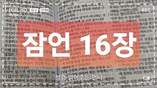 (잠언 16장) 성경 읽어주는 언니