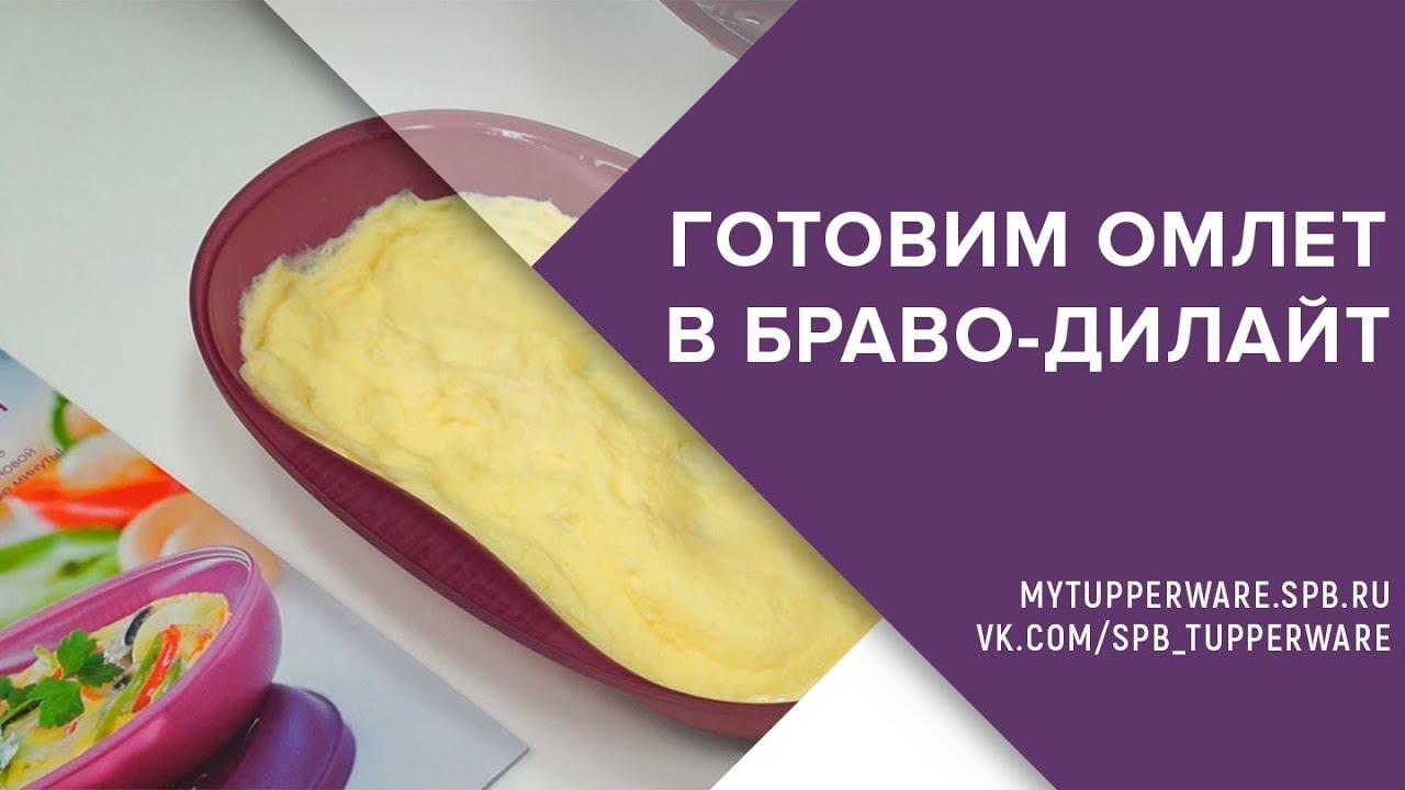 Омлет в омлетнице рецепт