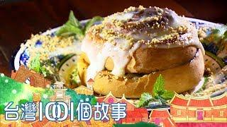 (網路搶先版)雞蛋酥vs.肉燥炒麵 最在地的老味道-台灣1001個故事-20190908【全集】
