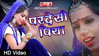 Rajasthani Fagan Geet | Ghar Aaja Re Pardesi Piya | Rekha Meena | Alfa Music & Films