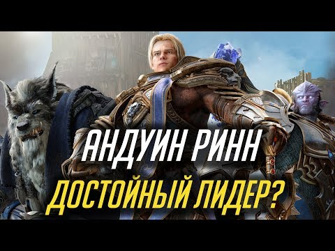 КАКИМ ПРАВИТЕЛЕМ БУДЕТ АНДУИН РИНН В БИТВЕ ЗА АЗЕРОТ? [WORLD OF WARCRAFT]