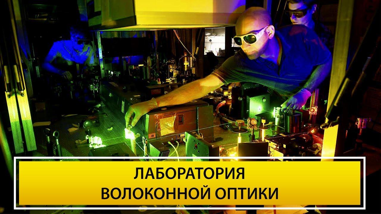 Эксперименты с лазером, которые никогда не сделать дома! Большая Научная Экскурсия