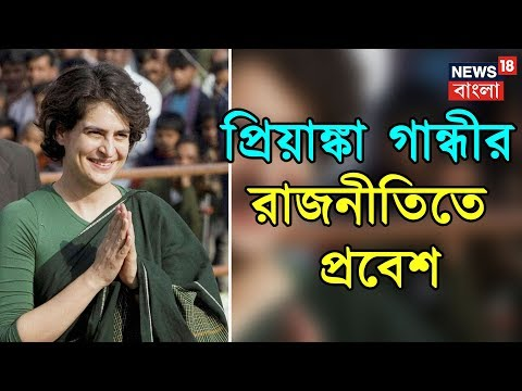Priyanka Gandhi Formally Enters Politics, Appointed Congress In Charge Of UP
