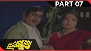 Brahma Rudrulu Telugu Movie Part 07/14 || Venkatesh, ANR, Lakshmi, Rajini || Shalimarcinema