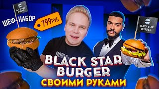 Black Star Burger Дома своими руками / Доставка Шеф-Набора от Тимати