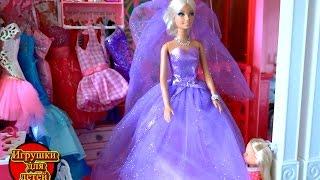 Видео с игрушками Барби выходит замуж и купила великолепное свадебное платье , Челси понравилось