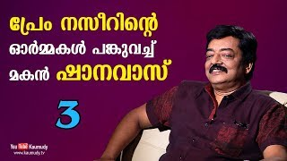 An open chat with  Actor Shanavas | Part 03 | Tharapakittu EP 207 | Kaumudy TV