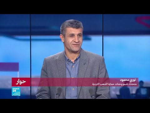 نوري محمود: -اتهامات أردوغان لوحدات حماية الشعب الكردية هي لشرعنة احتلال الأراضي السورية-  - نشر قبل 59 دقيقة