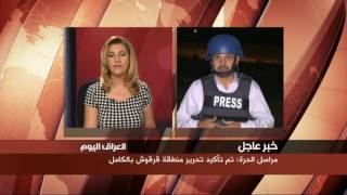 مراسل الحرة عبدالحميد زيباري يتحدث عن سير العمليات من مفرق الحمدانية شرق الموصل