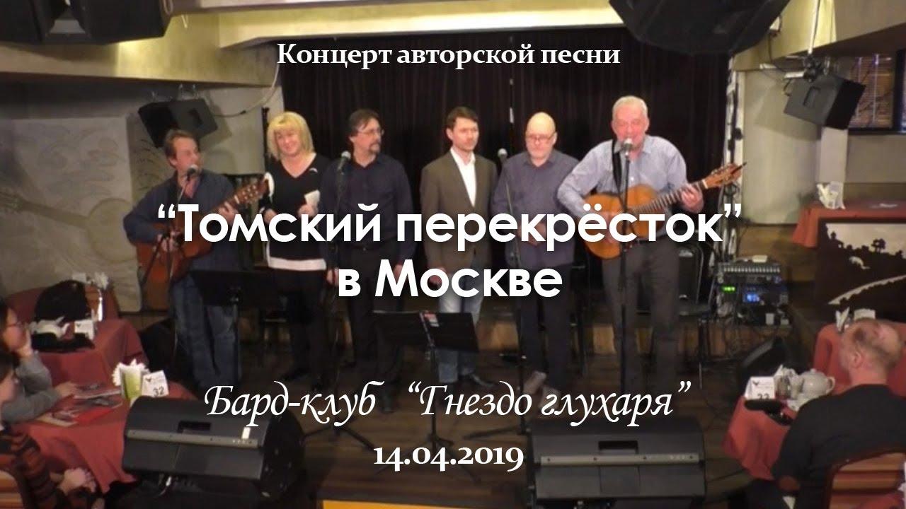 Москва клуб авторской песни леонид волков в стриптиз клубе
