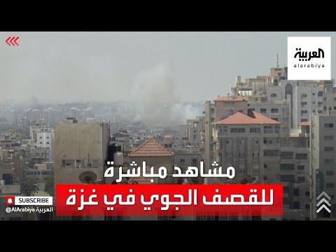 مشاهد مباشرة من قطاع غزة بعد تعرضه للقصف الجوي قبل قليل  - نشر قبل 3 ساعة