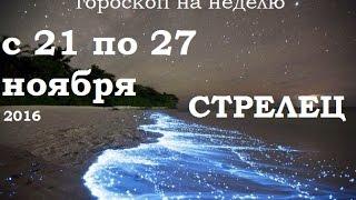 вязания гороскоп на 23июня 2017 стрелец популярные