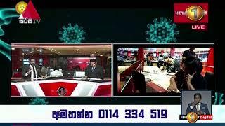 අලුත් දවස | Aluth Dawasa|08/04/2020 Thumbnail