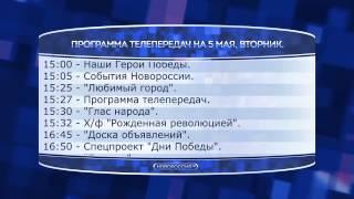 Программа телепередач на 5 мая 2015 года