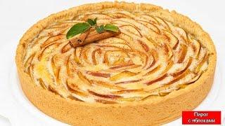 ПИРОГ с Яблоками | Pie with apples