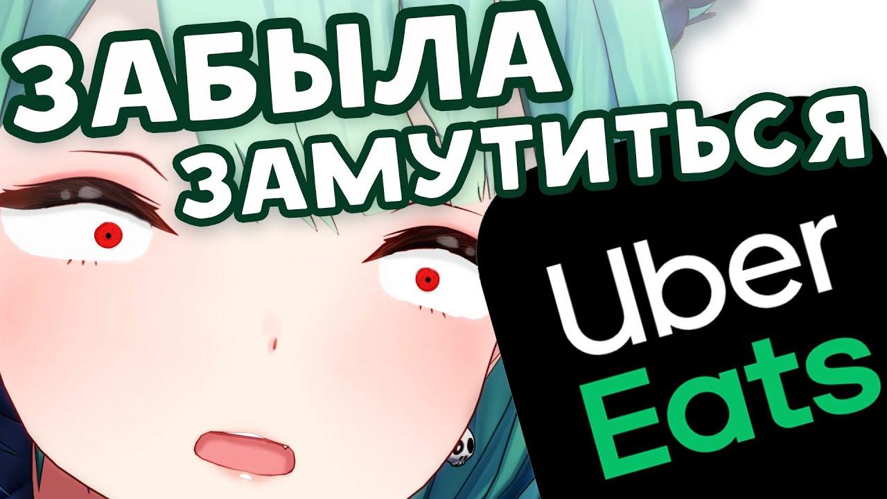 [RU SUB] Рушия не выключила Микрофон когда звонила Доставка Еды     hololive ru