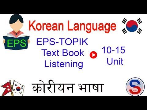 Eps Topik Korean Language 10 15  thewa lisning db