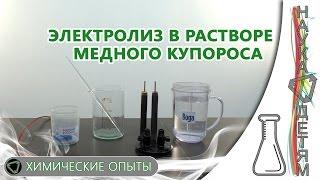 Электролиз в растворе медного купороса/The electrolysis in a solution of copper sulfate