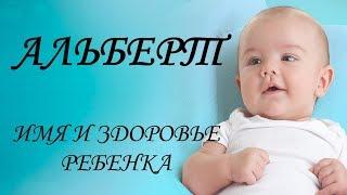 Альберт. Имя и здоровье ребенка. Имена для мальчиков