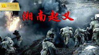 【1080P Chi-Eng SUB】《湘南起义》/ Battlefield Orchid  铁血柔情 讲述革命血泪 (:陈牧扬 / 侯煜 / 朱义)