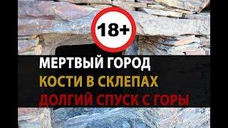 Це має побачити кожен! МЕРТВЕ МІСТО в Чечні / КІСТКИ в СКЛЕПАХ / Довгий спуск з гори
