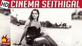 Silk Smitha's Last Movie to get released after 2 decades of her death | Cinema Seithigal
