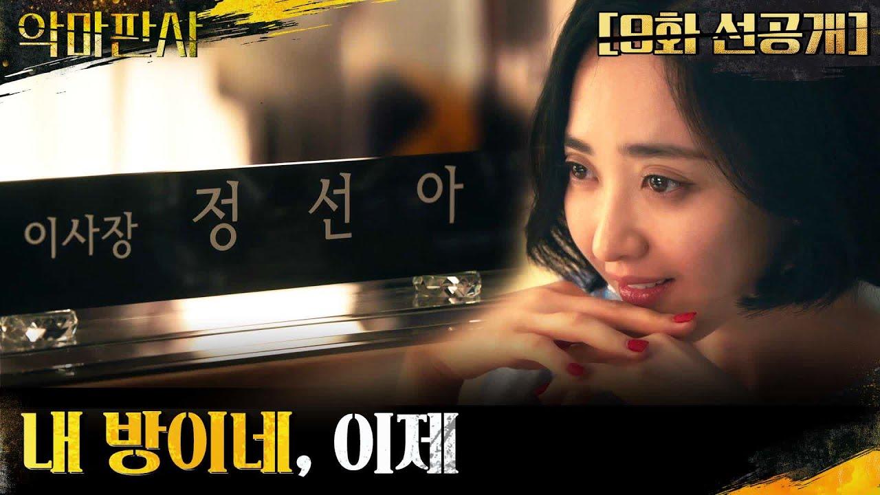 """[9화 선공개] 스스로 왕좌에 오른 김민정 """"내 방이네, 이제"""" #악마판사 EP.9"""