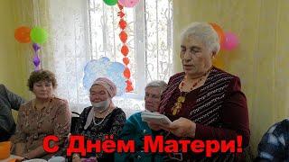 День Матери праздник в группе Оптимисты Темиртау. Стихи в День Матери.