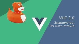 Vue.js 3.0 Обзор. Новые фичи Setup Option Composition AP