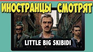 Иностранцы смотрят LITTLE BIG SKIBIDI | ИНОСТРАНЦЫ СЛУШАЮТ РУССКУЮ МУЗЫКУ
