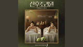 제인스 (Jayins) - Revive My Time (산후조리원 OST Part 3)