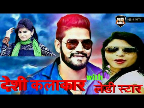 Desi Kalakar With Lady Star By Nippu 22, Anny Bee, AK Zatti(HD)
