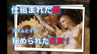 【名画を読む】アダムとイブ、誰も教えてくれない楽園エデン追放の真実!